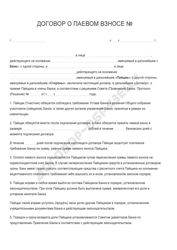 Бланк договора о паевом взносе. Страница 1