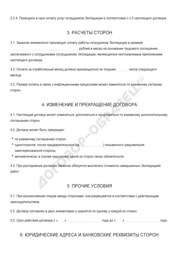 Бланк договора о почтовых услугах. Страница 2