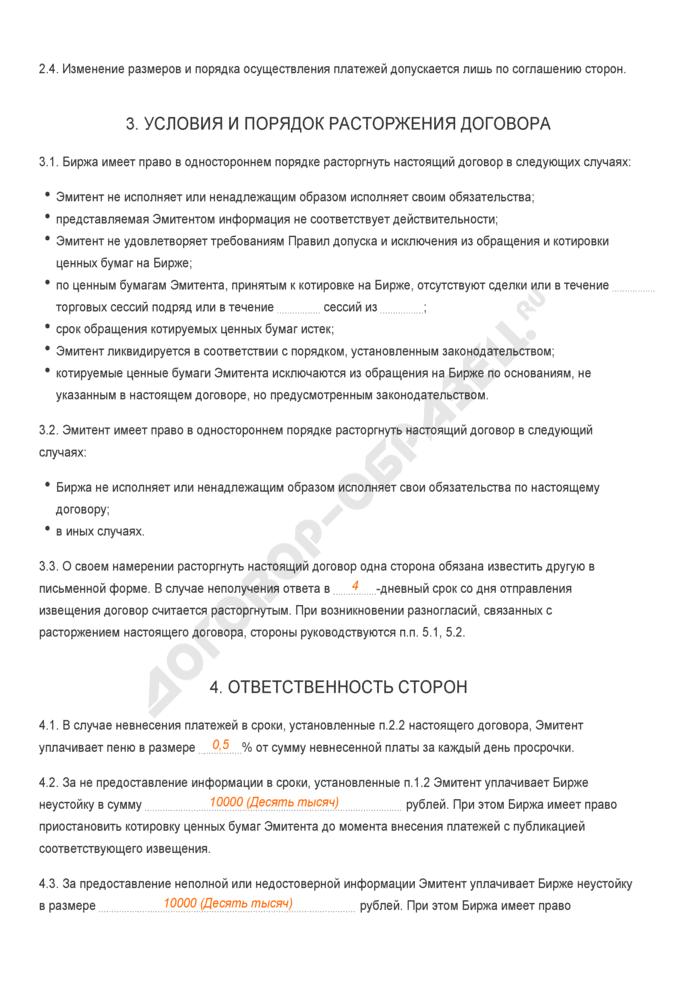 Заполненный образец договора о поддержании листинга. Страница 2