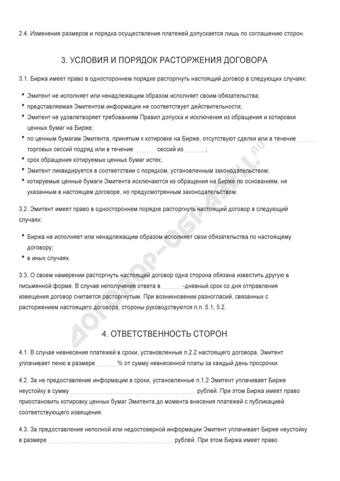 Бланк договора о поддержании листинга. Страница 2