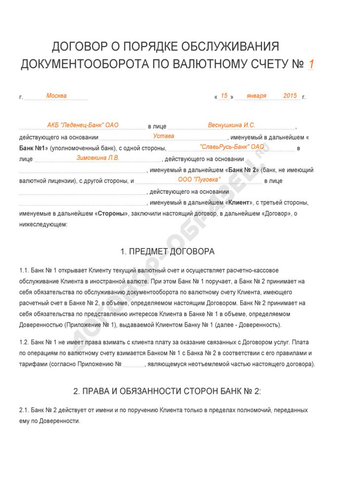Заполненный образец договора о порядке обслуживания документооборота по валютному счету. Страница 1