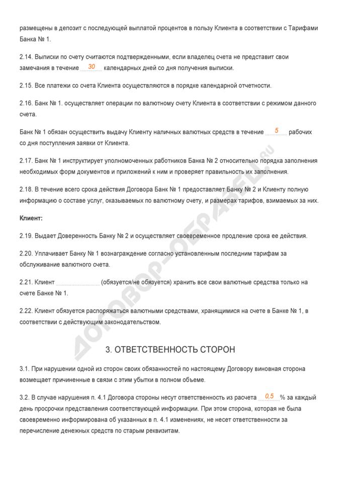 Заполненный образец договора о порядке обслуживания документооборота по валютному счету. Страница 3