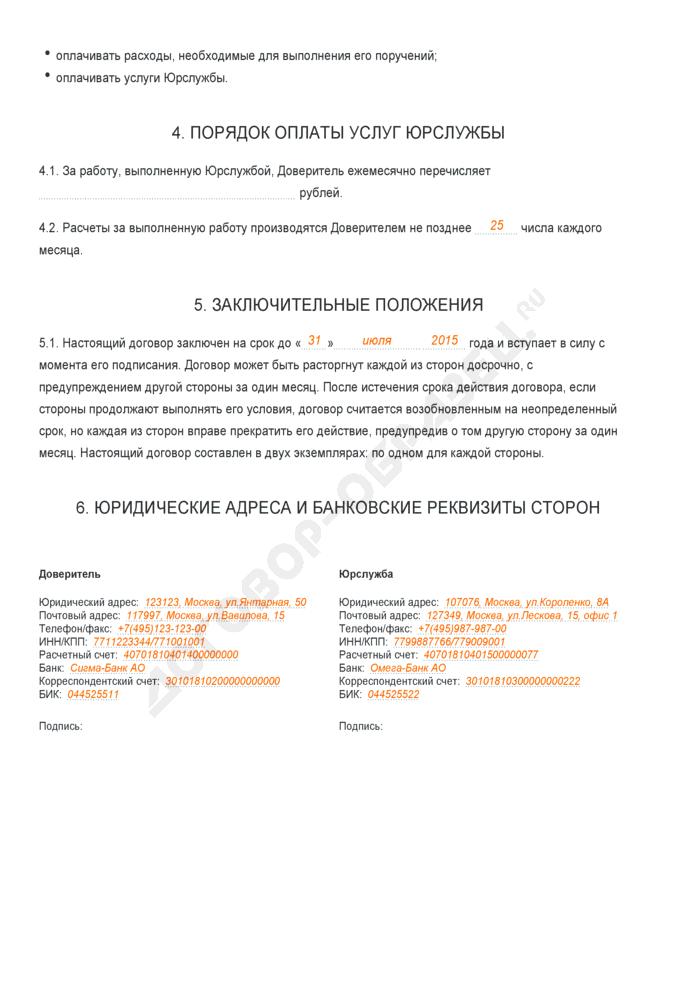 Заполненный образец договора о правовом обслуживании предприятий юридическими службами. Страница 3