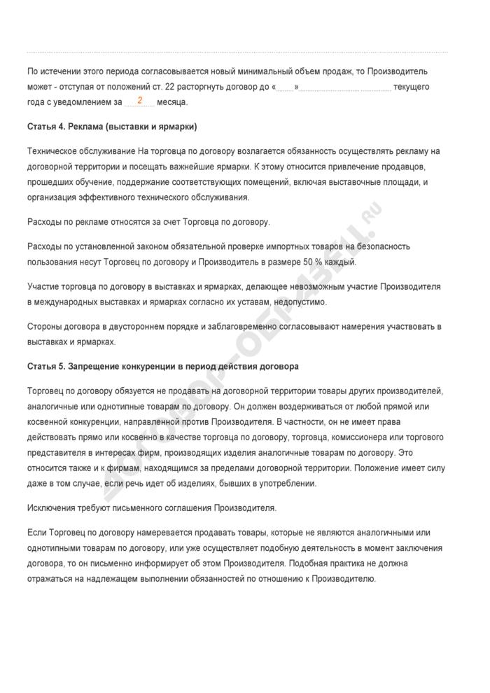 Заполненный образец договора о предоставлении права на продажу (торговец по договору). Страница 3