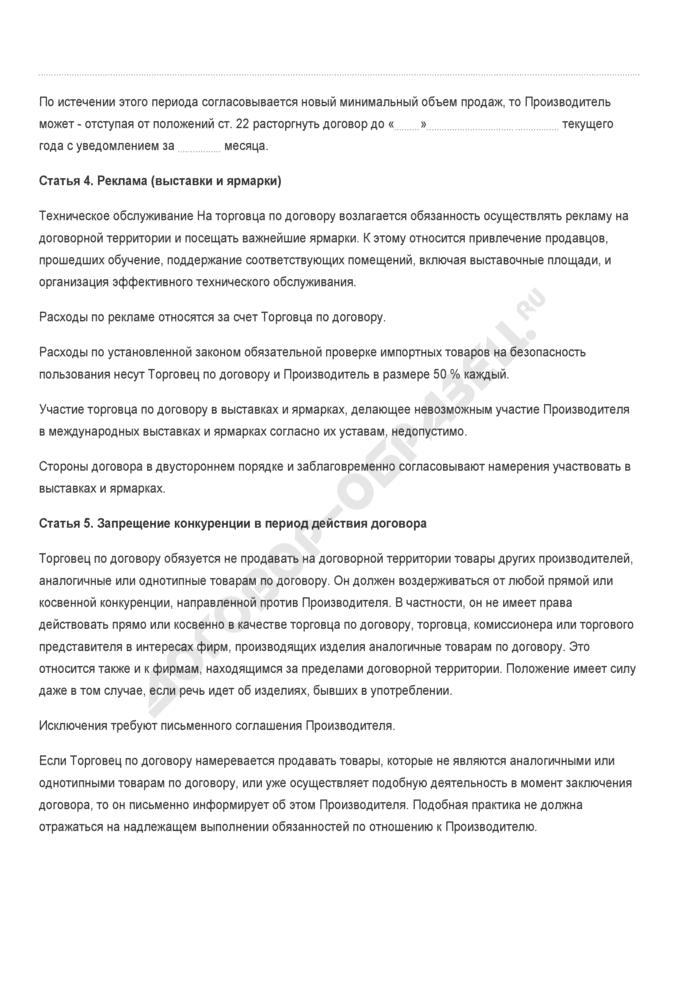 Бланк договора о предоставлении права на продажу (торговец по договору). Страница 3