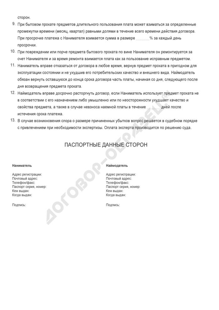 Бланк договора о предоставлении в пользование предметов домашнего обихода. Страница 2