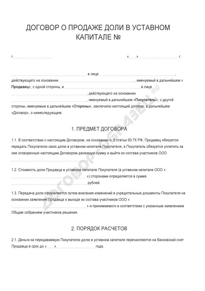 Бланк договора о продаже доли в уставном капитале. Страница 1