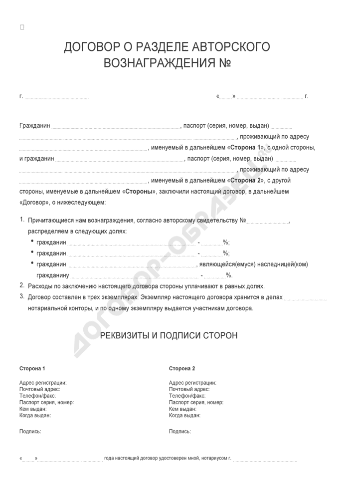Бланк договора о разделе авторского вознаграждения. Страница 1