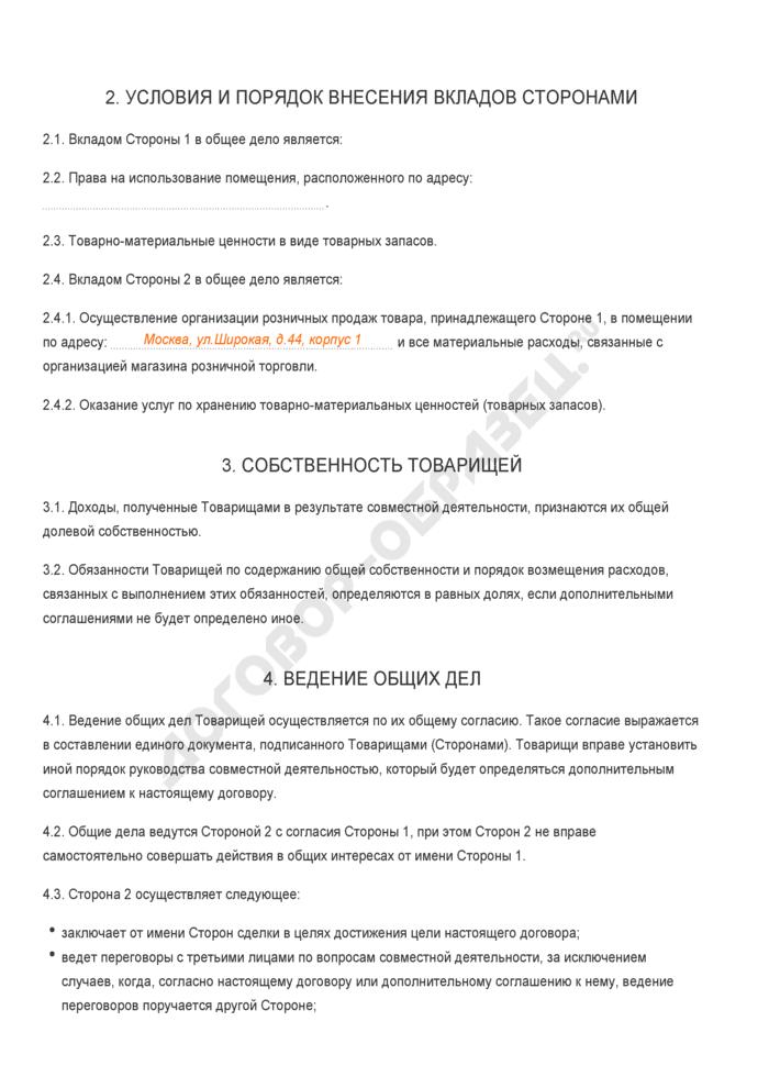 Заполненный образец договора о совместной деятельности простого товарищества. Страница 2