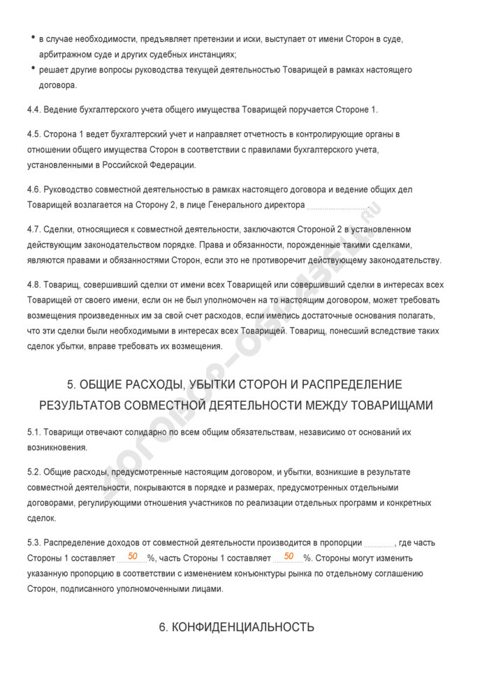 Заполненный образец договора о совместной деятельности простого товарищества. Страница 3
