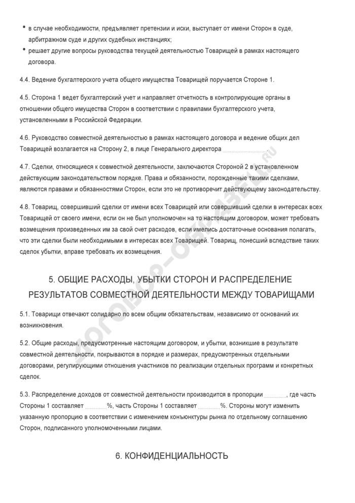 Бланк договора о совместной деятельности простого товарищества. Страница 3
