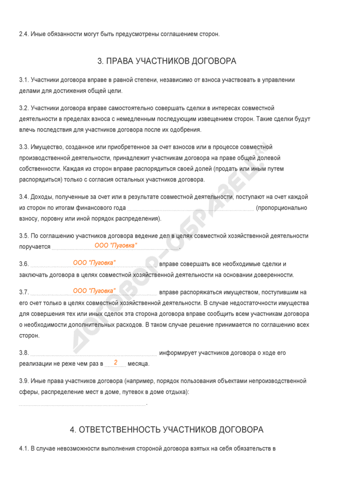 Заполненный образец договора о совместной хозяйственной деятельности предприятий. Страница 2