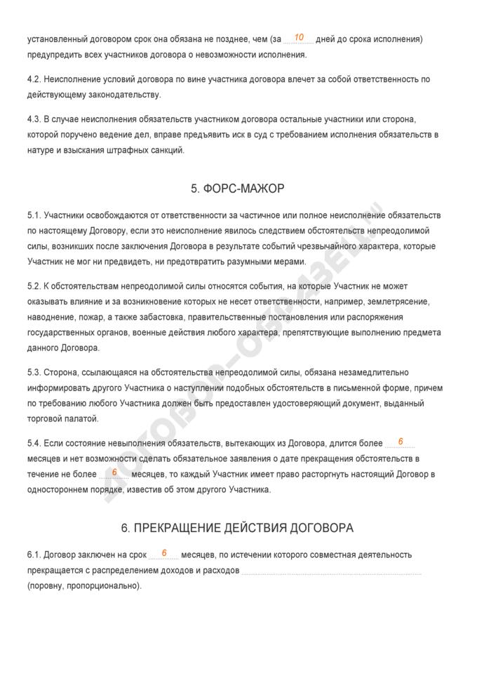 Заполненный образец договора о совместной хозяйственной деятельности предприятий. Страница 3