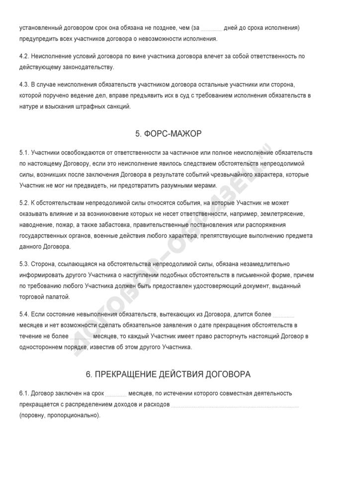 Бланк договора о совместной хозяйственной деятельности предприятий. Страница 3