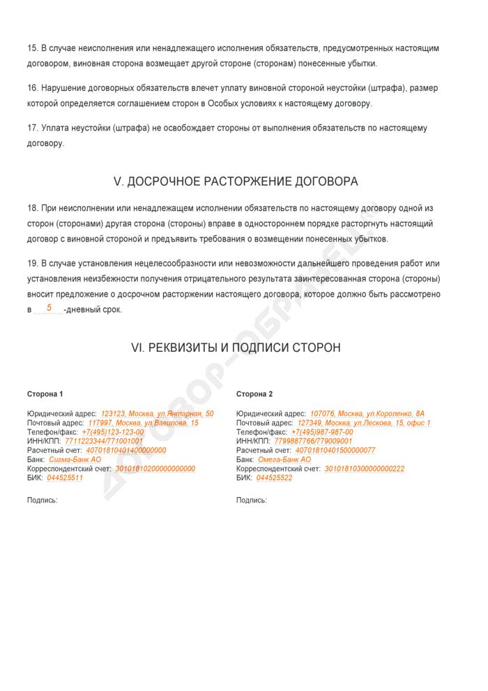 Заполненный образец договора о совместной деятельности. Страница 3