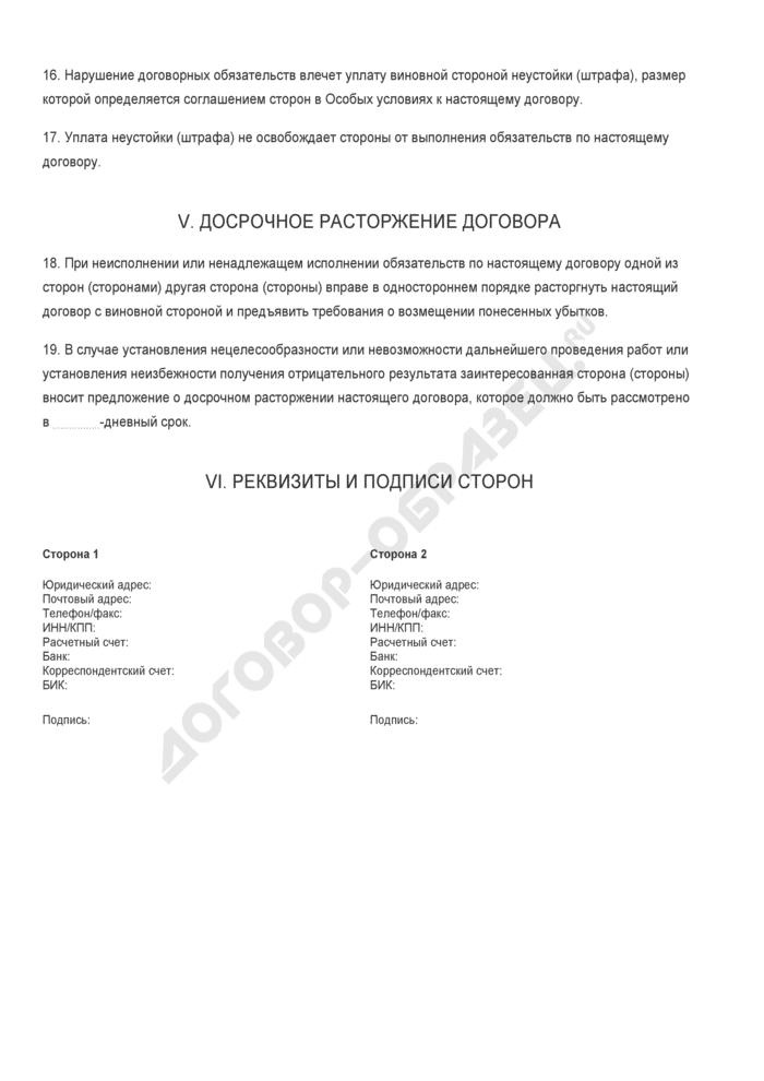Бланк договора о совместной деятельности. Страница 3