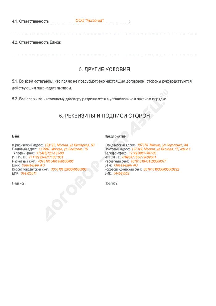 Заполненный образец договора о совместной деятельности (с банком). Страница 2