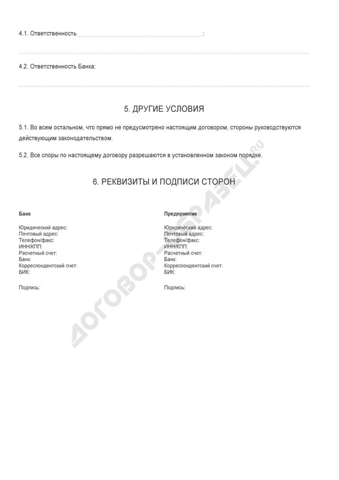 Бланк договора о совместной деятельности (с банком). Страница 2