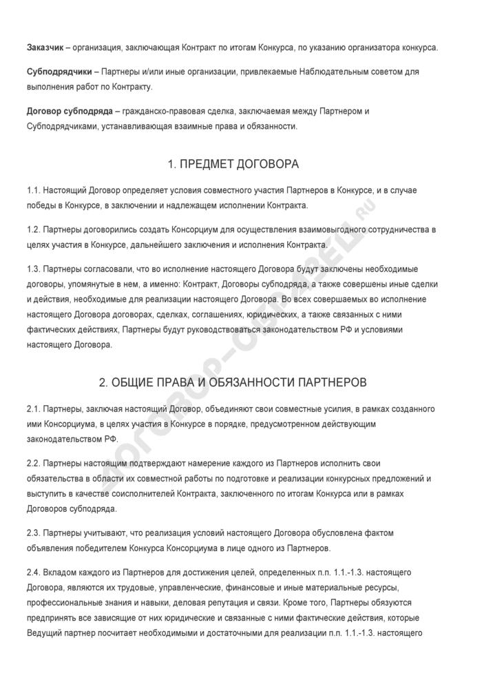 Заполненный образец договора о создании консорциума. Страница 2