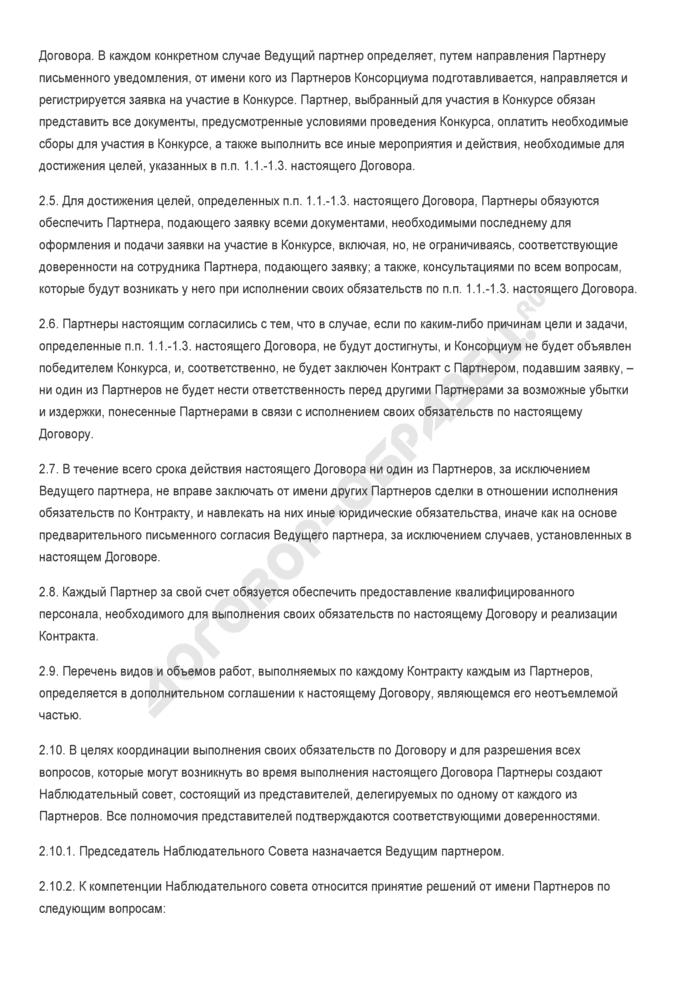 Заполненный образец договора о создании консорциума. Страница 3