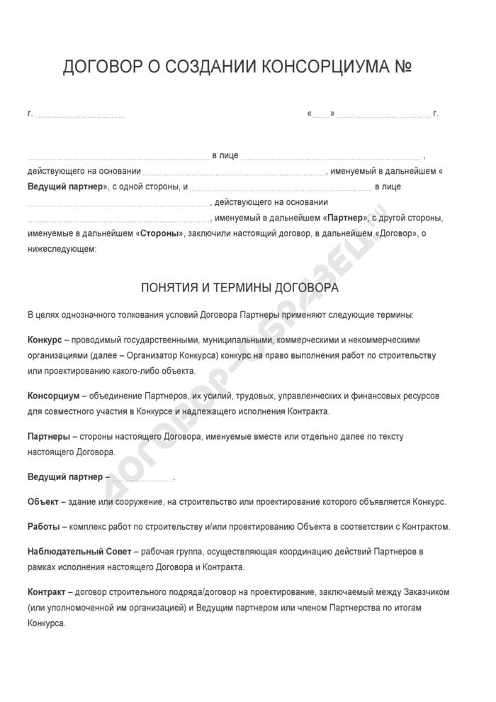 Бланк договора о создании консорциума. Страница 1