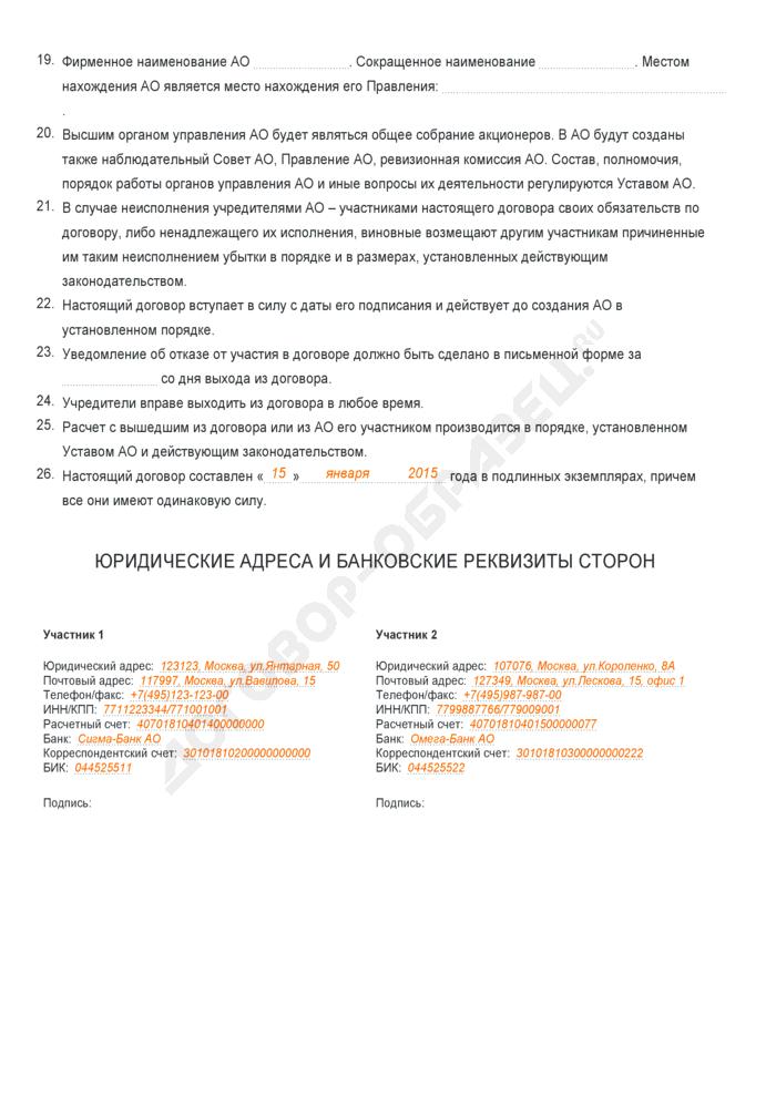 Заполненный образец договора о создании открытого акционерного общества. Страница 3