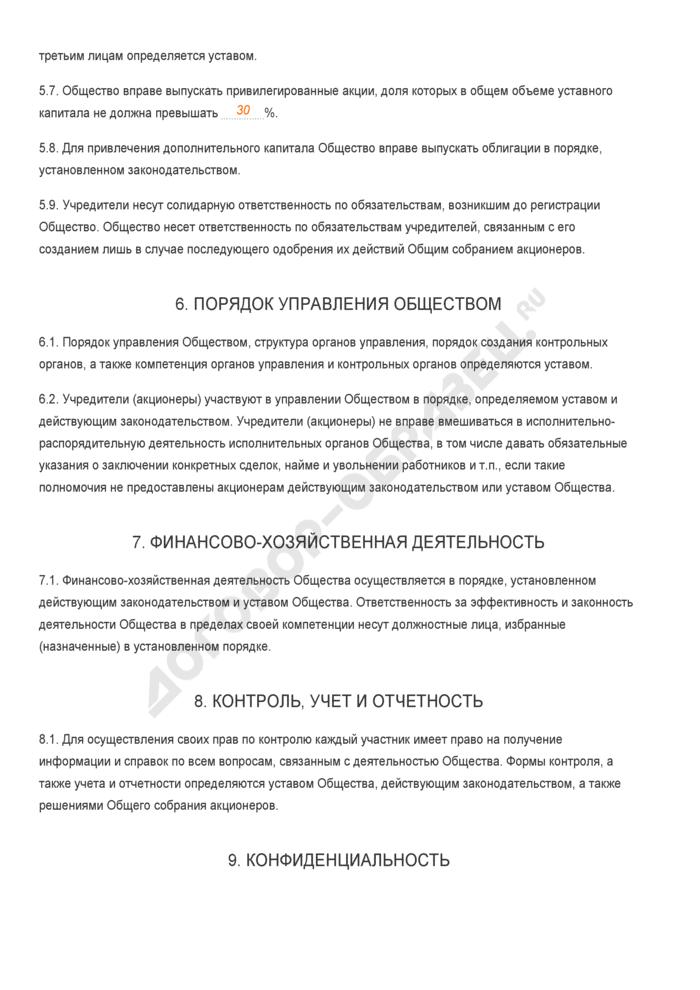 Заполненный образец договора о создании и деятельности закрытого акционерного общества. Страница 3