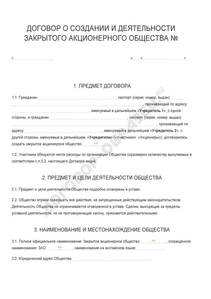 Бланк договора о создании и деятельности закрытого акционерного общества. Страница 1