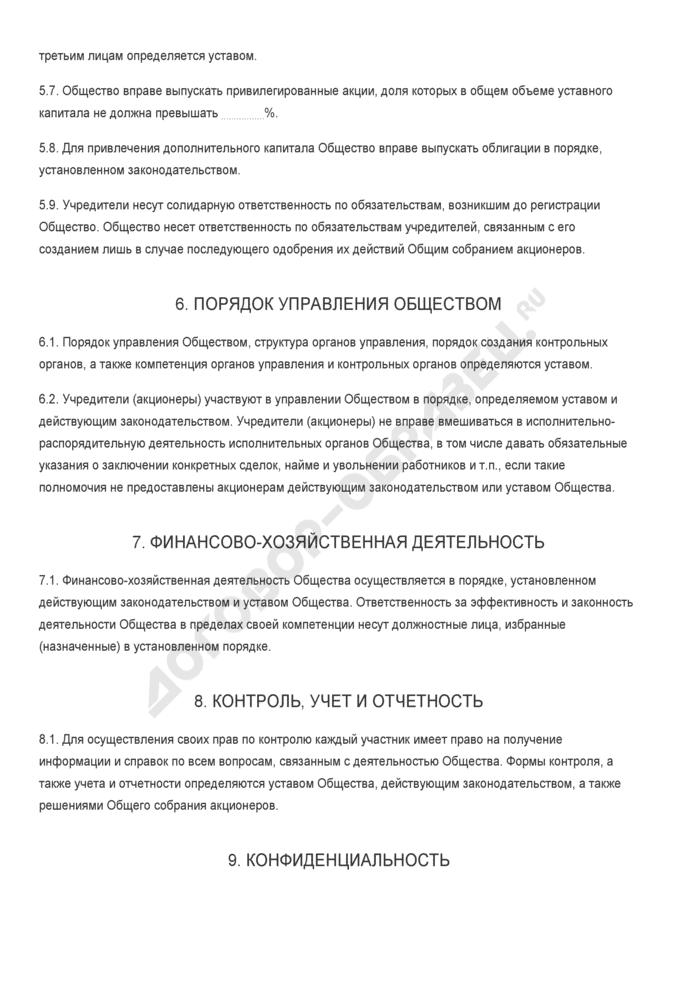 Бланк договора о создании и деятельности закрытого акционерного общества. Страница 3