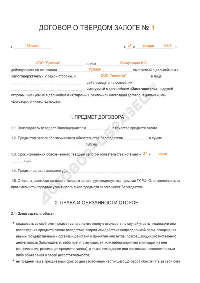 Заполненный образец договора о твердом залоге. Страница 1