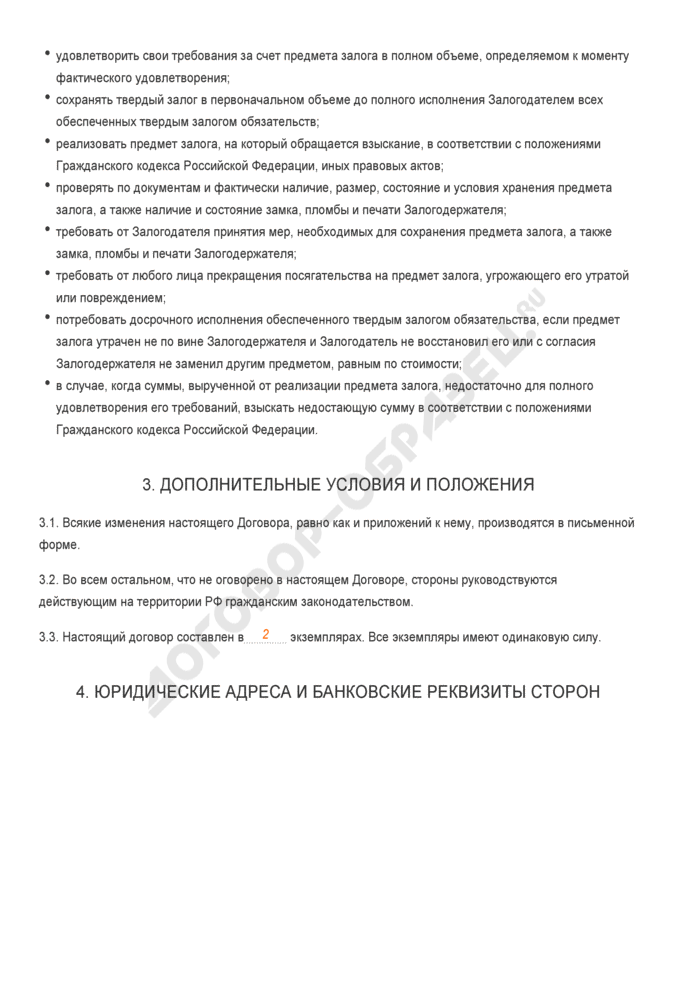 Заполненный образец договора о твердом залоге. Страница 3