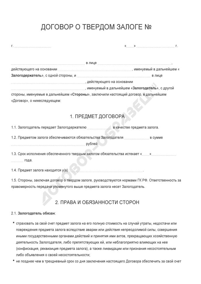 Бланк договора о твердом залоге. Страница 1
