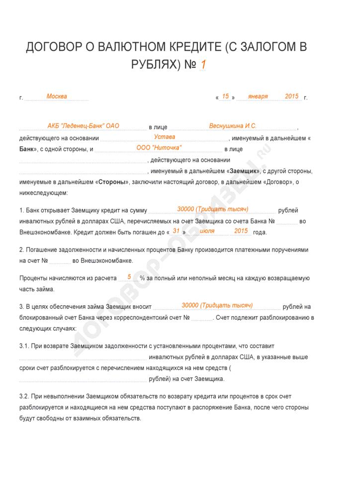 Заполненный образец договора о валютном кредите (с залогом в рублях). Страница 1
