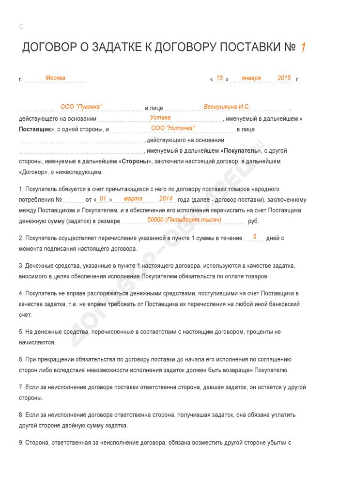 Заявка покупателя на поставку товара образец