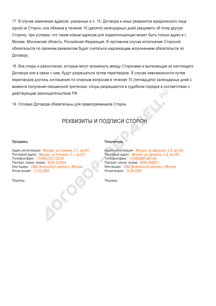 Заполненный образец договора о задатке между физическими лицами в присутствии свидетелей. Страница 3