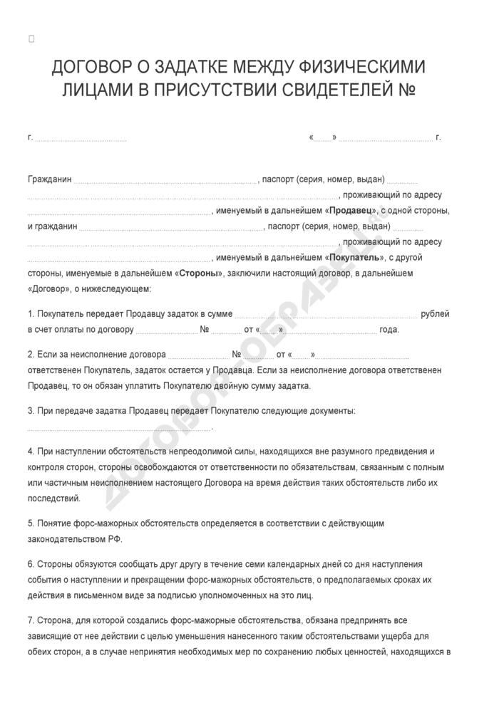 Бланк договора о задатке между физическими лицами в присутствии свидетелей. Страница 1