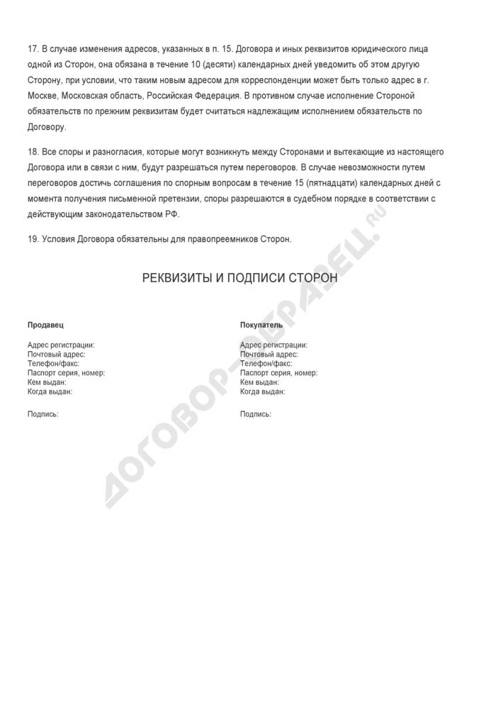 Бланк договора о задатке между физическими лицами в присутствии свидетелей. Страница 3
