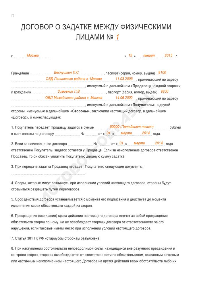 Заполненный образец договора о задатке между физическими лицами. Страница 1