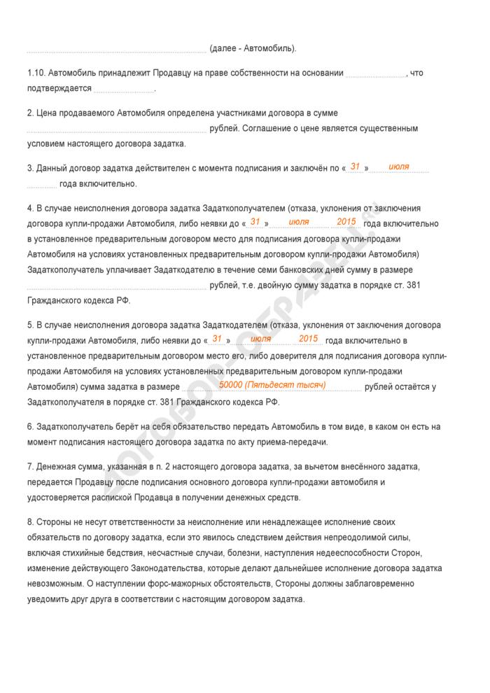 Заполненный образец договора о задатке при купле-продаже автомобиля. Страница 2