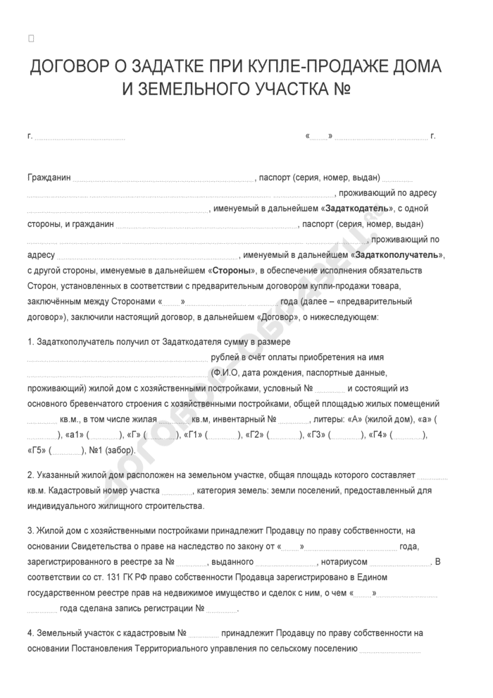 Бланк договора о задатке при купле-продаже дома и земельного участка. Страница 1