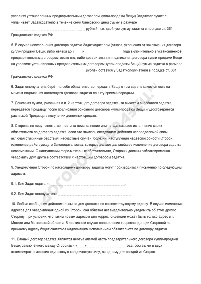 Бланк договора о задатке при купле-продаже движимой вещи. Страница 2