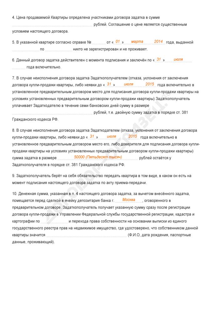 Заполненный образец договора о задатке при купле-продаже квартиры. Страница 2