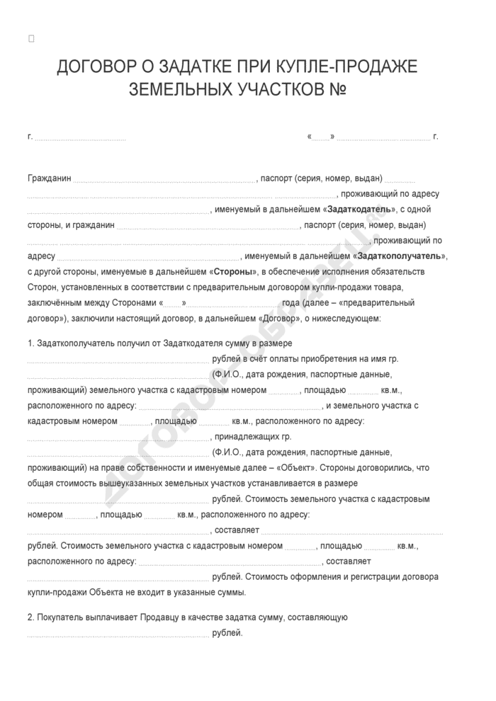 Бланк договора о задатке при купле-продаже земельных участков. Страница 1