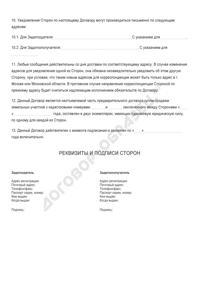 Бланк договора о задатке при купле-продаже земельных участков. Страница 3