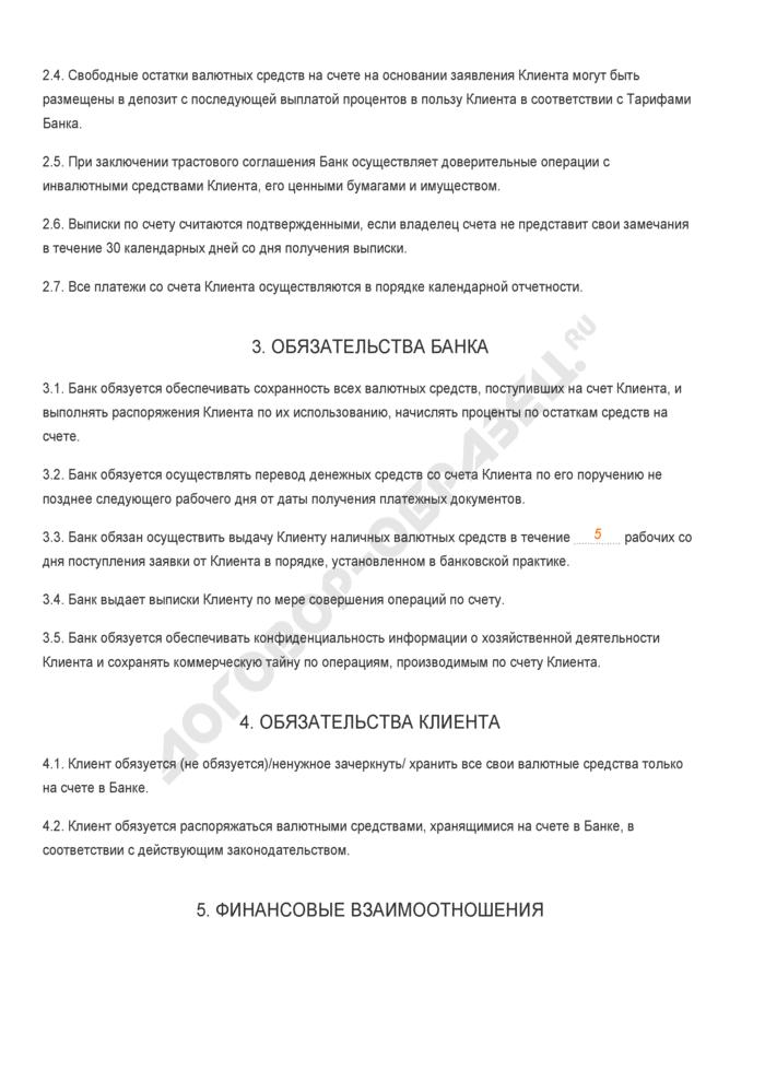 Заполненный образец договора об открытии текущего валютного счета и расчетно-кассовом обслуживании. Страница 2