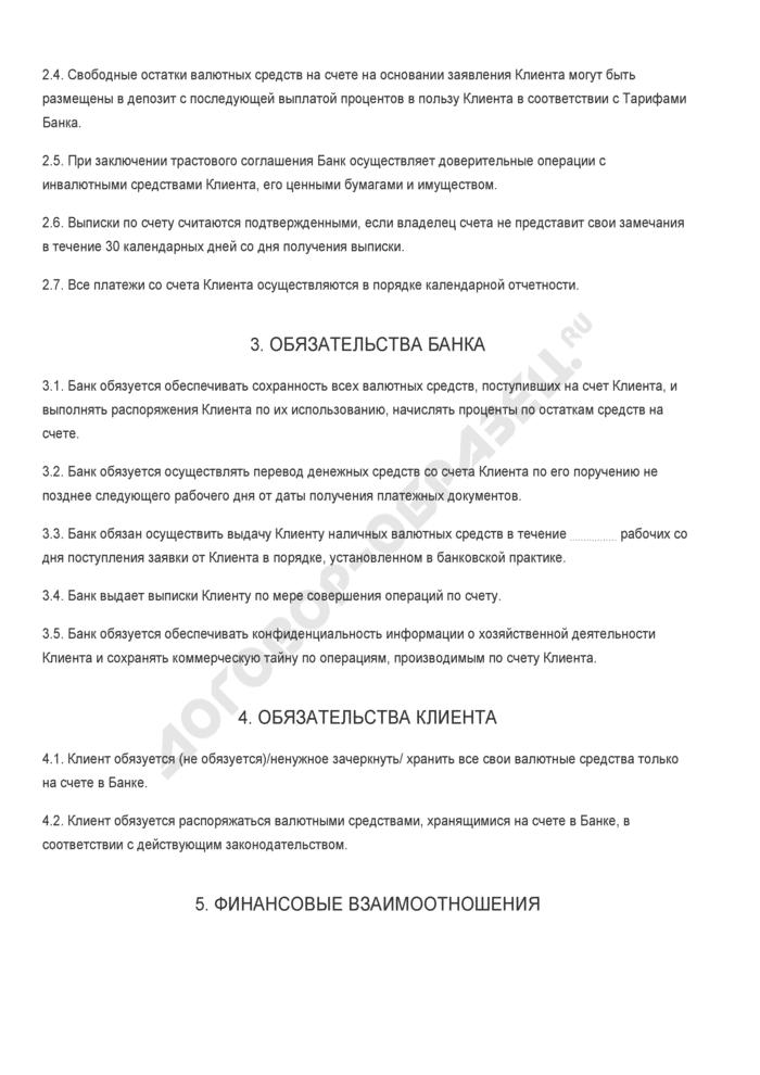 Бланк договора об открытии текущего валютного счета и расчетно-кассовом обслуживании. Страница 2