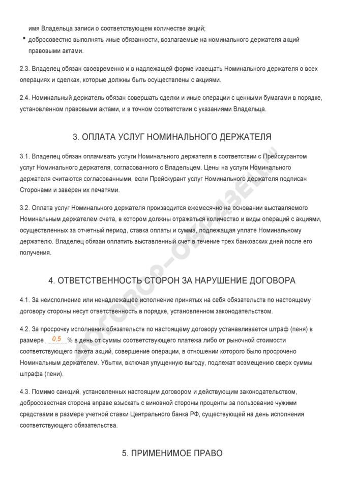 Заполненный образец договора об отношениях между собственником акций и номинальным держателем. Страница 3
