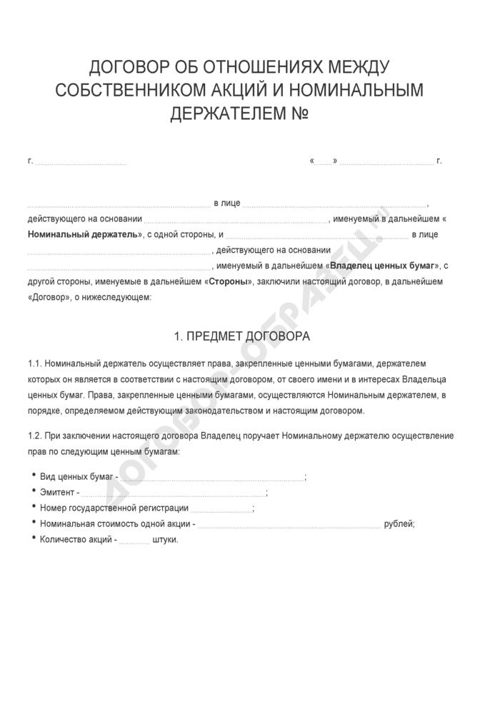 Бланк договора об отношениях между собственником акций и номинальным держателем. Страница 1