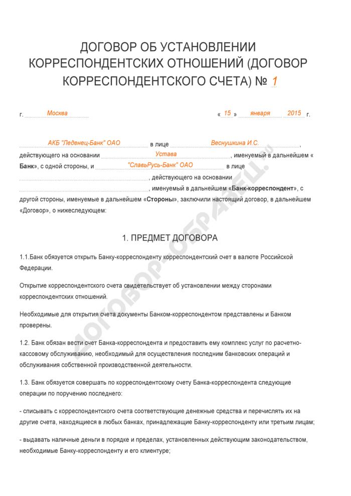 Заполненный образец договора об установлении корреспондентских отношений (договора корреспондентского счета). Страница 1