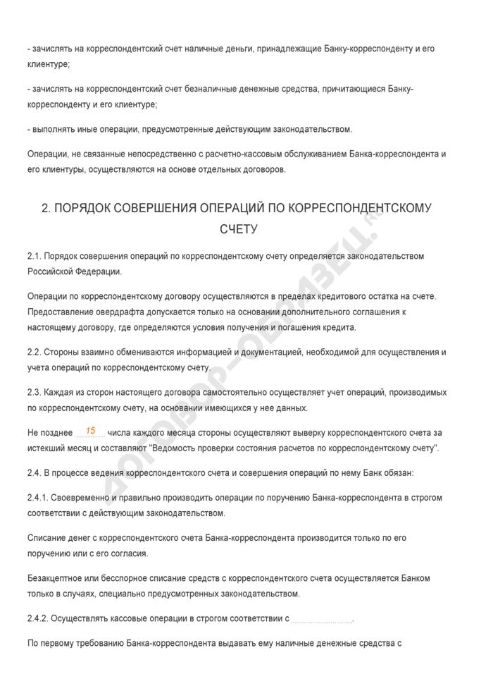 Заполненный образец договора об установлении корреспондентских отношений (договора корреспондентского счета). Страница 2